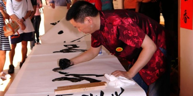 Longest Calligraphy Scroll