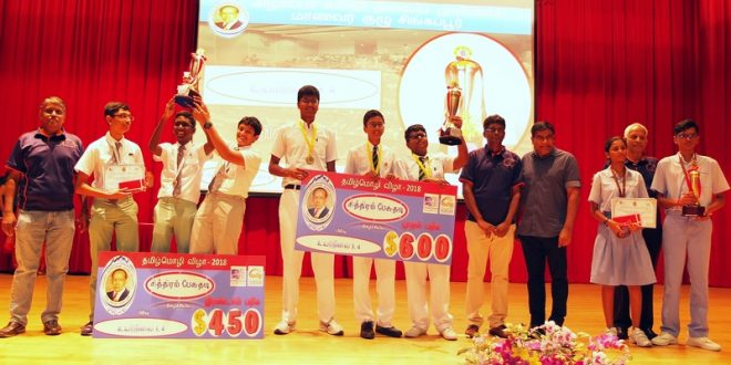 Largest Tamil Animation Competition