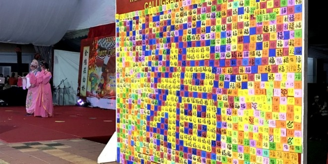 Largest Calligraphy Mosaic Art | Singapore Book Of Records