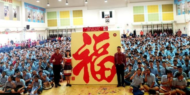 Largest Chinese Character Made Of Heart-Shaped Notes