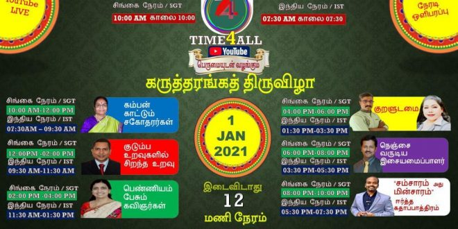 Longest Online Tamil Talkshow